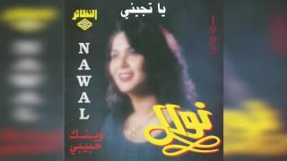 تحميل اغاني Ya Tjeeny نوال - يا تجيني MP3