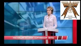Белорусы казахи, киргизы, против Георгиевской ленты. Невзоров - история георгиевской ленты.