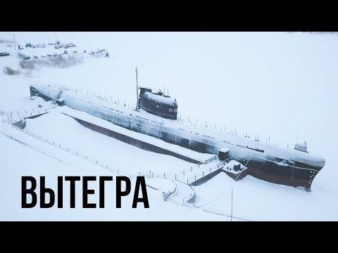 2 дня в Вытегре. Что посмотреть: подводная лодка, умерший снегоход