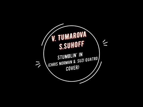 Victoria Tumarova & Sergio Suhoff - Stumblin' in (Chris Norman & Suzi Quatro cover)