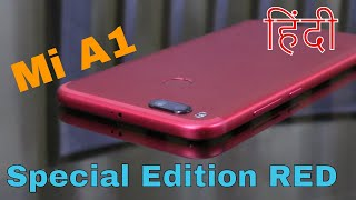 Mi A1 Special Edition Red unboxing, and have a good look at it