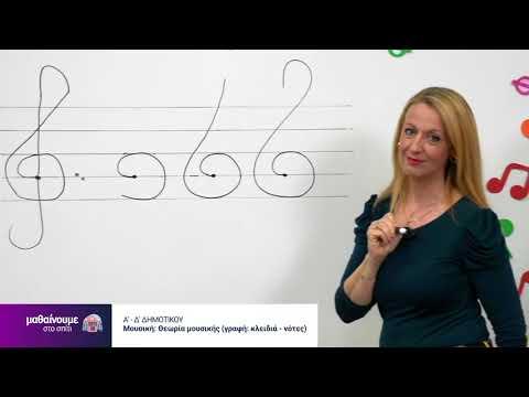 Μουσική | Θεωρία Μουσικής - Κλειδιά και νότες | Α΄- Δ΄ Δημοτικού Επ. 119