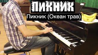 """Э. Шклярский (Пикник). """"Пикник"""" (""""Океан трав"""")...by Lucky Piano Bar"""