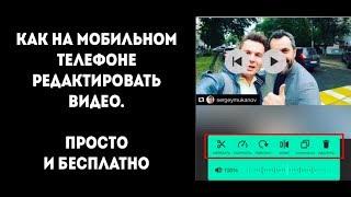 Как редактировать видео на телефоне для размещения в соцсетях || Как обрезать видео на телефоне