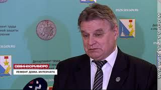 Департамент соцзащиты населения потратит 103 миллиона «московских миллиардов» на ремонт