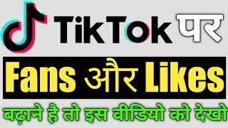 How To Increase Tik Tok Followers and Likes 2019 || How To increase TikTok Fans And Hearts 2019
