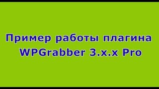 Принцип работы плагина WPGrabber 3.х.х Pro на сайте с движком Wordpress