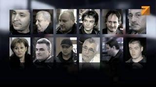 Наглите: Престъпления и наказания