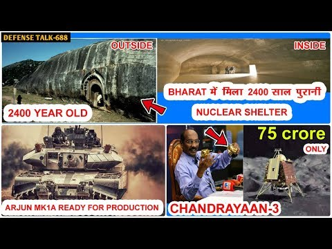 Indian Defence News:India में मिला 2400 साल पुरानी Nuclear Shelter,Chandrayaan-3 in 75c,Arjun mk1a