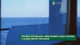 Росіяни захопили три українських судна. 2 наших моряків поранено