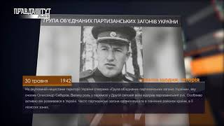 Україна щодня. Історія – 30 травня