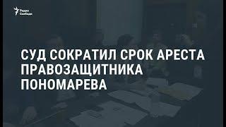 Суд в Москве сократил арест правозащитника Льва Пономарёва  / Новости