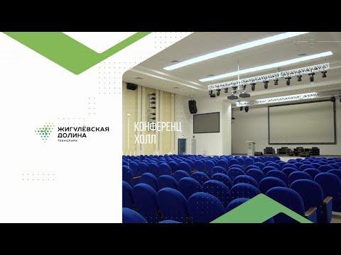 Видеопрезентация возможностей Конференц-холла технопарка «Жигулёвская долина»