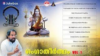 Ganga Theertham Vol 1 | Hindu Devotional Songs | Mesmerizing Yesudas Songs