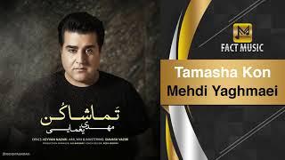 Mehdi Yaghmaei   Tamasha Kon | مهدی یغمایی ـ تماشا کن