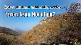 """[360 VR] korea autumn mountain series """" Seoraksan Mountain"""""""