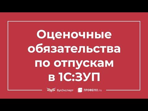 Оценочные обязательства по отпускам в 1С 8.3 ЗУП 3.1