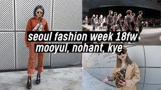 Seoul Fashion Week 2018: Mooyul, Nohant, Kye, Meeting Qtees❤️ | DTV #93