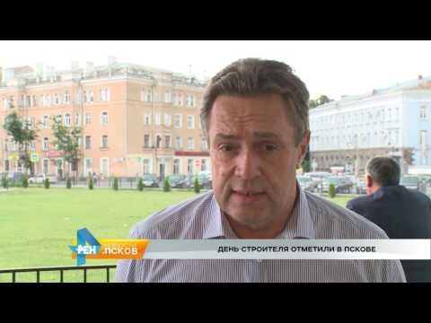 Новости Псков 10.08.2017 # Отметили день строителя