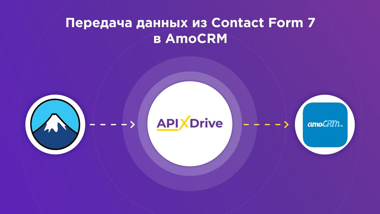 Как настроить выгрузку данных из ContactForm7 в виде сделок в AmoCRM?
