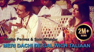 Meri Dachi De Gal Wich Taliaan | Sain Khawar | Fariha Pervez