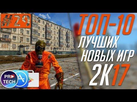 ТОП-10 лучших новых игр для iOS и Android 2017 (+ссылки) |№29 ProGames от ProTech (видео)