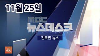 [뉴스데스크] 전주MBC 2020년 11월 25일