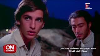 أون سكرين - تقرير خاص عن ترميم أفلام يوسف شاهين