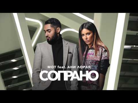 Мот feat.Ани Лорак - Сопрано (примьера трека,2017)