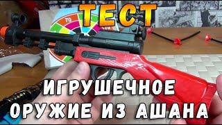 Контрольная закупка - Бластеры из Ашана ЗАВАЛЯЛИСЬ - Игрушечное оружие, Пистолеты, Пушки