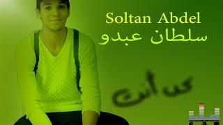 Soltan Abdel   سلطان عبدو   كن أنت | Kun Anta | Acapella