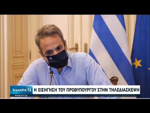 Κ. Μητσοτάκης: Δωρεάν χορήγηση του εμβολίου σε όλους τους Έλληνες – Δωρεάν μάσκες στα σχολεία | 21/8