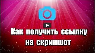 Сделать скриншот и получить ссылку на этот скриншот можно с помощью программы Lim Screenshot, бесплатной, на русском языке, с  редактором скриншотов.  Скачать программу Lim Screenshot: