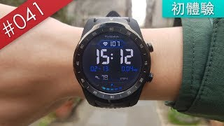 Download Video 【阿哲】改變我生活的智慧型手錶 - TicWatch Pro 使用心得 [#041] MP3 3GP MP4