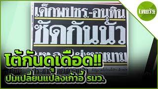 ชัดเดือดปมเก้าอี้ รมว. : ขีดเส้นใต้เมืองไทย   10-06-62   ข่าวเที่ยงไทยรัฐ