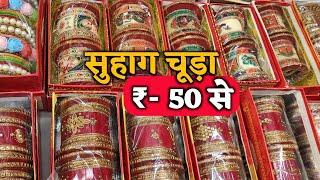 स ह ग च ड 50 स Bridal Chura Manufacturer in Delh...