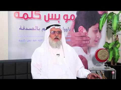 د. محمد الشرهان رئيس مجلس ادارة جمعية صندوق اعانة المرضى يتحدث عن المساعدات التي يقدمها الصندوق