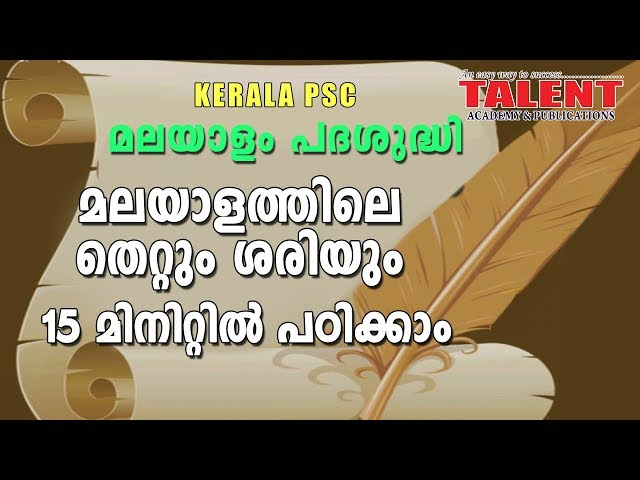 Kerala PSC Malayalam Vocabulary & Grammar Class
