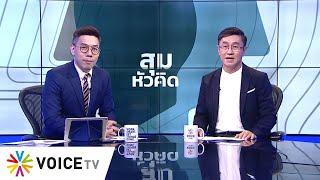 สุมหัวคิด - เพื่อไทย-อนาคตใหม่ จะจับมือกันต่อไปอย่างไร ?