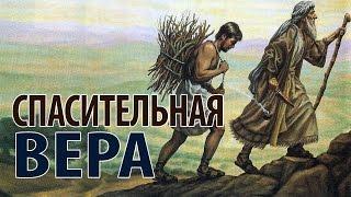 Спасительная вера, это вера которая достигает совершенства - Антон Артемьев