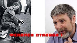 Несказанное о Сталине, феномен Сталина Часть 1 Сидоров Г.А.