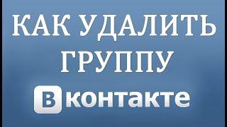 Как удалить группу вконтакте (вк)