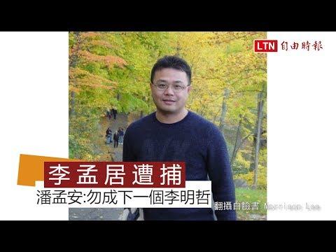李孟居遭捕 潘孟安喊話:原因說清楚、勿成下一個李明哲