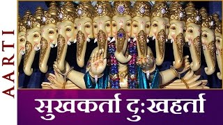 Sukhkarta Dukhharta Full Aarti with Lyrics | Shri Ganesh Aarti