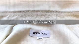 東京都 目黒区 ダウンジャケットの黒ずみ