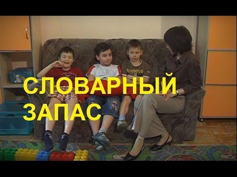 ✔ Активный Словарный Запас Ребёнка в 6 лет   Как Расширить Словарный Запас   Советы Родителям 👪