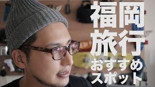 福岡旅行のおすすめスポットとかFukuokaTravel