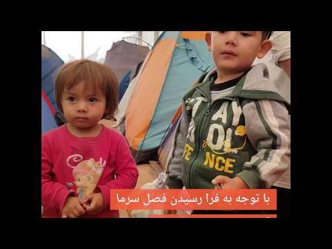 مهاجران در کمپ مالا کاسا در یونان. گزارش ویدیویی از مهاجرنیوز