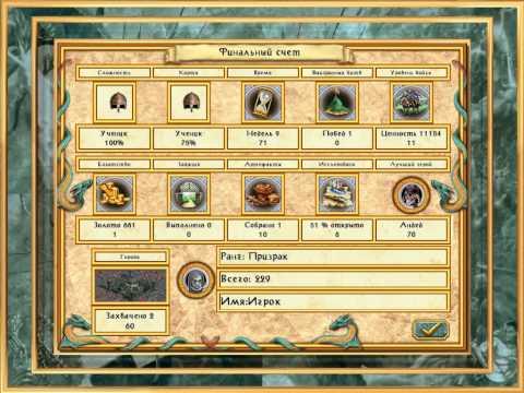 Герои меча и магии 3 на mac скачать