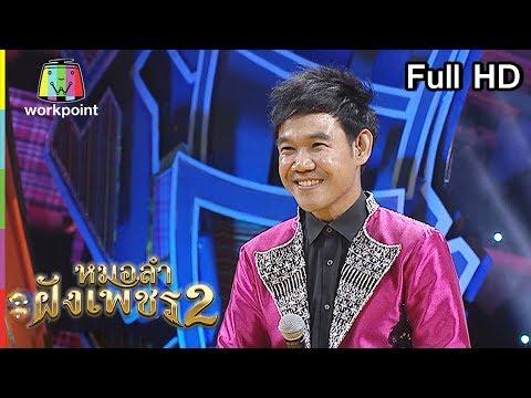 ไมค์ทองคำ หมอลำฝังเพชร 2 |  24 พ.ย. 61 Full HD